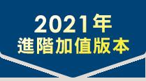 2021年進階加值版本