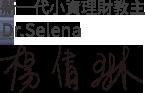 Dr.Selena楊倩琳